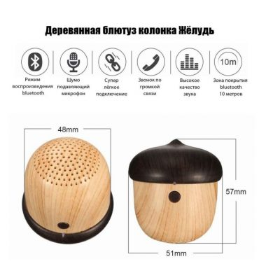 Колонки деревянные Блютуз ЖЁЛУДЬ