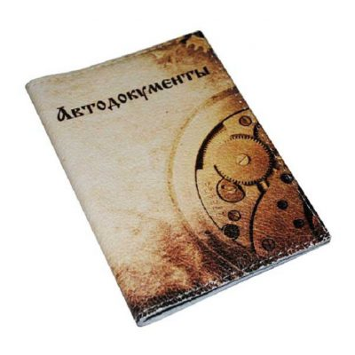 Обложка для автодокументов ШЕСТЕРЕНКИ