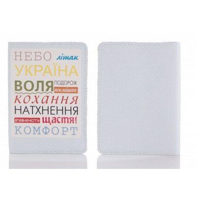 Обложка для паспорта из нат. кожи НЕБО-УКРАЇНА