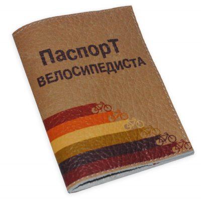 Обложка для паспорта ПАСПОРТ ВЕЛОСИПЕДИСТА