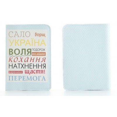 Обложка для паспорта из нат. кожи САЛО-БОРЩ