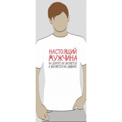 Футболка Мужская НАСТОЯЩИЙ МУЖЧИНА