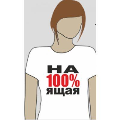 Футболка Женская НА100%ЯЩАЯ