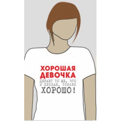 Футболка Женская ХОРОШАЯ ДЕВОЧКА