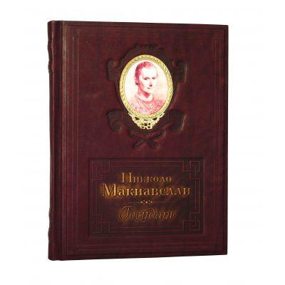 Книга Коллекционная ГОСУДАРЬ Макиавелли Н.