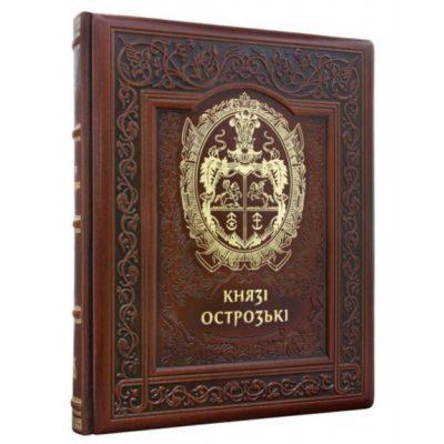 Елітна Українська книга КНЯЗІ ОСТРОЗЬКІ