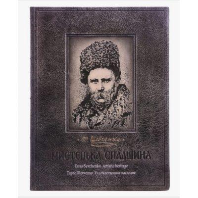 Елітна Українська книга МИСТЕЦЬКА СПАДЩИНА Т.Шевченко