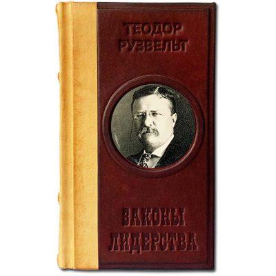 Книга Коллекционная ЗАКОНЫ ЛИДЕРСТВА Рузвельт Т.