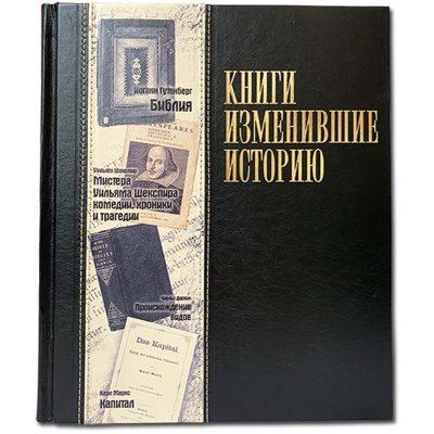 Книга Коллекционная КНИГИ, ИЗМЕНИВШИЕ ИСТОРИЮ. Большой формат