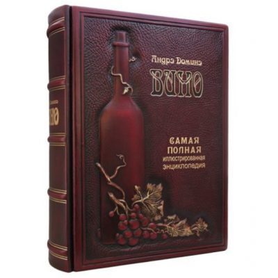 Книга коллекционная ВИНО Андре Домине