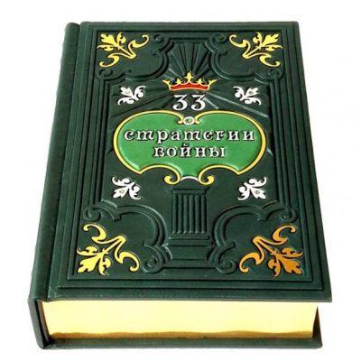 Уникальная книга 33 СТРАТЕГИИ ВОЙНЫ