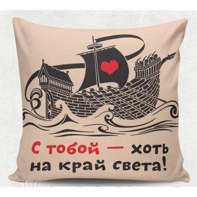 Подушка декоративная С ТОБОЙ - хоть на край СВЕТА