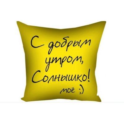 Подушка С ДОБРЫМ УТРОМ СОЛНЫШКО МОЕ -)
