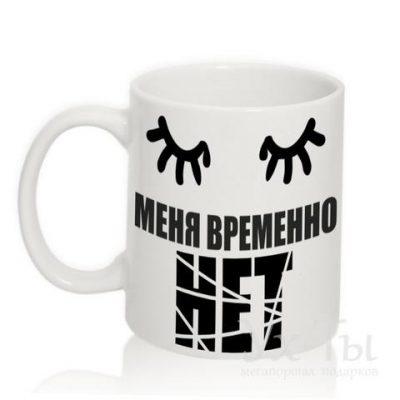 Чашка с надписью 'Меня временно нет'