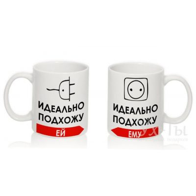 Парные чашки с надписью 'Идеально подхожу'