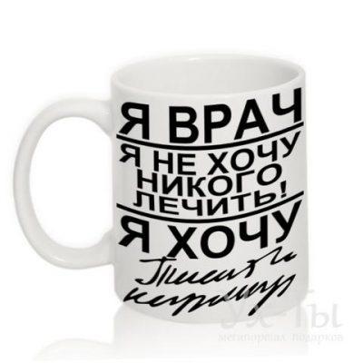 Чашка с надписью 'Я врач'