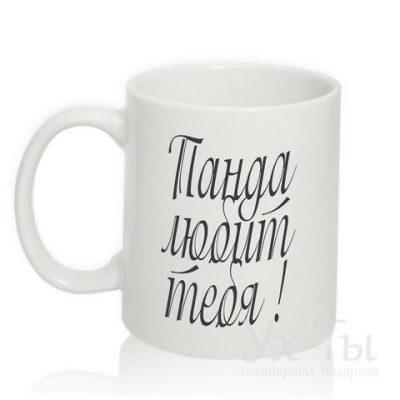 Чашка с надписью 'Панда любит тебя'
