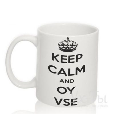 Чашка с надписью 'Oy vce'