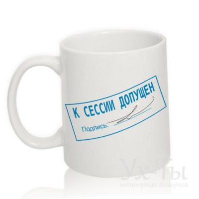 Чашка с надписью 'К сессии допущен'