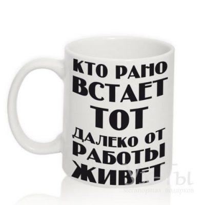 Чашка с надписью 'Кто рано встает'