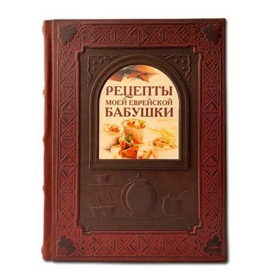 Коллекционная книга РЕЦЕПТЫ МОЕЙ ЕВРЕЙСКОЙ БАБУШКИ