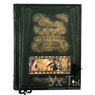 Коллекционная книга Омар Хайям и персидские поэты