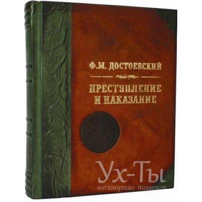 Коллекционная книга ПРЕСТУПЛЕНИЕ и НАКАЗАНИЕ