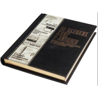 Коллекционная книга ВЕЛИКИЕ ВИСКИ