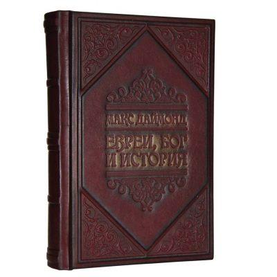 Коллекционная книга ЕВРЕИ. БОГ. ИСТОРИЯ