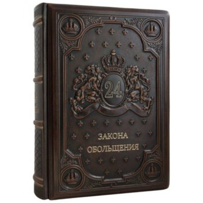 Книга Коллекционная 24 ЗАКОНА ОБОЛЬЩЕНИЯ