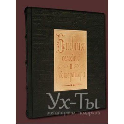 Коллекционная книга БИБЛИЯ сомелье и ресторатора