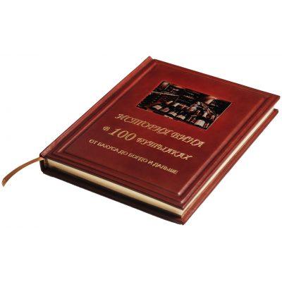 Коллекционная книга ВОДКА известная и неизвестная XIV-XX века