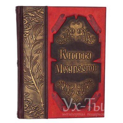 Коллекционная книга Мудрости