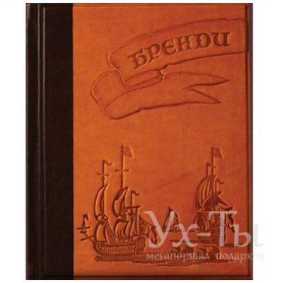 Коллекционная книга БРЕНДИ