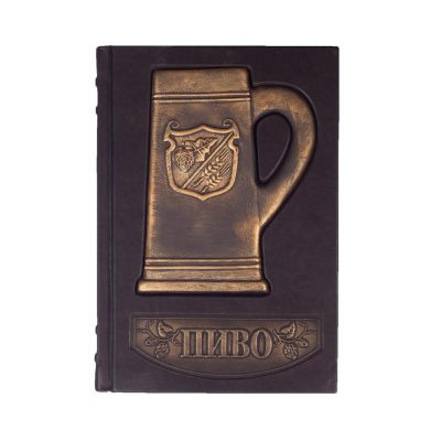 Коллекционная книга ПИВО