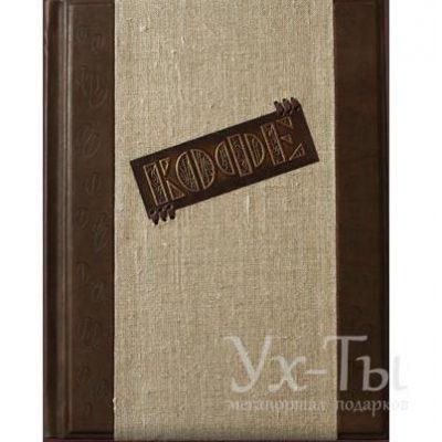 Коллекционная книга КОФЕ. Торжество многообразия