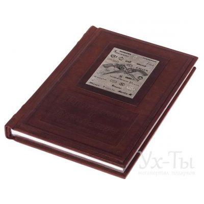 Коллекционная книга ПИСТОЛЕТЫ и РЕВОЛЬВЕРЫ
