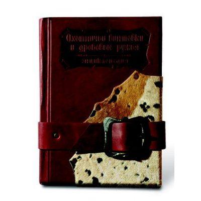 Коллекционная книга Охотничьи винтовки и дробовые ружья