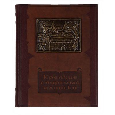 Коллекционная книга КРЕПКИЕ СПИРТНЫЕ НАПИТКИ