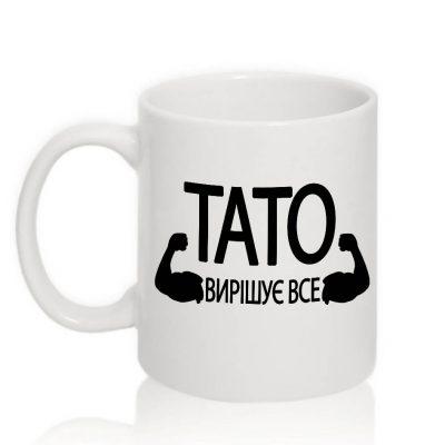 Чашка с надписью 'Папа решает все'