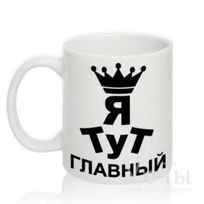 Чашка с надписью Я ТУТ ГЛАВНЫЙ