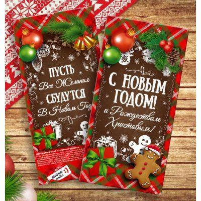 Плитка шоколада С НОВЫМ ГОДОМ. С Рождеством Христовым