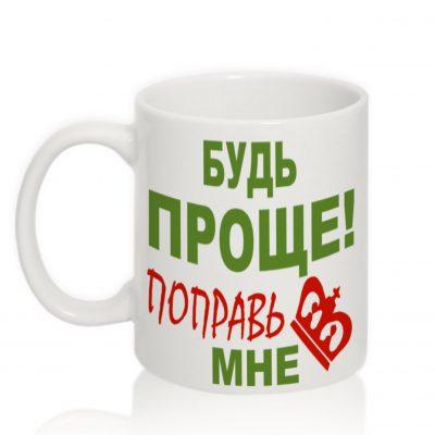 Чашка с надписью 'Будь проще'