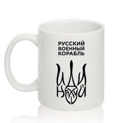 Чашка с надписью 'Свободен'