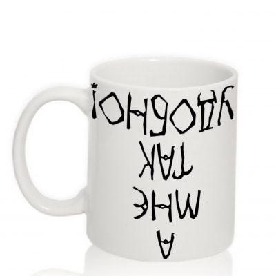Чашка с надписью 'А мне так удобно'
