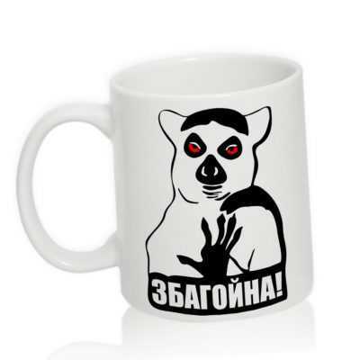 Чашка с надписью 'Збагойна'