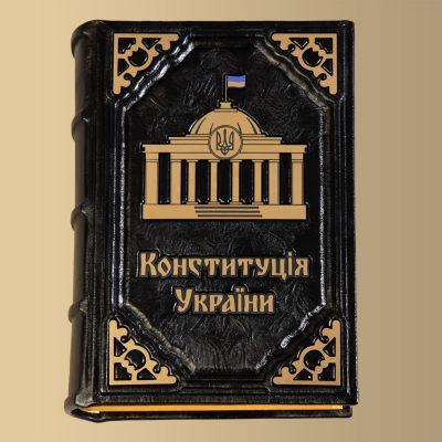 Елітна Українська книга КОНСТИТУЦІЯ УКРАЇНИ