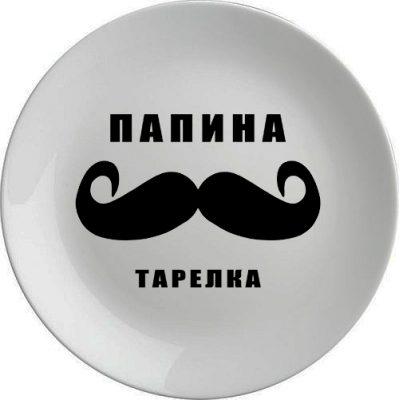 Авторская тарелка 'Усы'