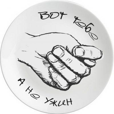 Авторская тарелка 'Вот Тебе'