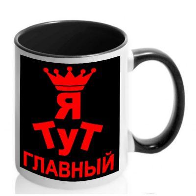 Чашка с надписью 'Я тут главный' Черная